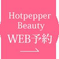 ホットペッパービューティWEB予約